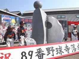 少年野球チームの選手が除幕した野球寺のシンボル石像=阿南市那賀川町の道の駅・公方の郷なかがわ
