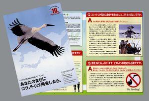コウノトリが飛来したときの対応策をまとめたパンフレット