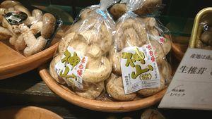 全国のブランド農産物に交じり、地下食品売り場に並ぶ県産の菌床シイタケ=都内百貨店
