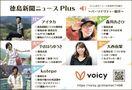 徳島の話題を音声で Voicyに「徳島新聞ニュースPlu…