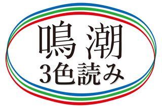 鳴潮3色読み解答例2020年5月27日付
