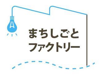 まちしごとファクトリー 2019年度クロージングセミナー 参加者募集 2月1日、徳島大
