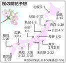徳島市の桜開花は3月28日 日本気象協会予想、全国…