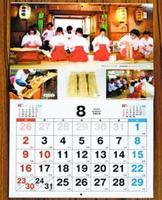 麁服調進までの行事を収めたカレンダー