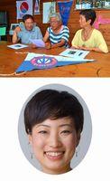 【上】イベントの打ち合わせをする石川かずこさん(右)、山本さん(中)ら=徳島市万代町のクラブハウス【下】石川理咲子さん