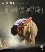 KREVA『NEW BEST ALBUM LIVE -成長の記録- at 日本武道館』Blu-rayジャケット