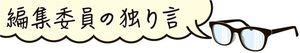 【コラム】編集委員の独り言