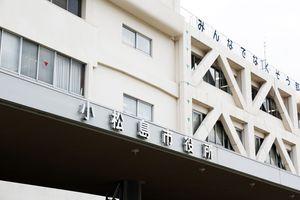 小松島市役所