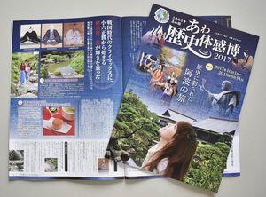 歴史にまつわる観光名所やイベントを紹介する「あわ歴史体感博」のパンフレット
