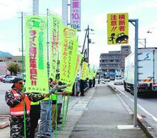 国道沿いで安全運転を求める協会員ら=東みよし町加茂のマルナカ三加茂店前