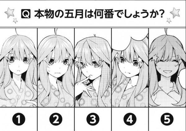 5つ子のキャラ・五月当てクイズが話題=漫画 『五等分の花嫁』(C)講談社