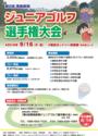 第6回徳島新聞ジュニアゴルフ選手権大会