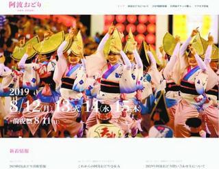 徳島市阿波踊り、公式HP開設 外国語にも対応