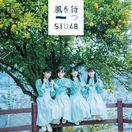 STU48の新たな魅力詰まった劇場公演 高い歌唱&…