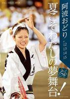 徳島市の阿波踊りの公式ポスター
