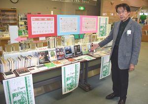 「北島トラディショナル・ナイト」を開いてきた小西さん。アイルランドに関するCDや本も特別展示されている=北島町立図書館・創世ホール