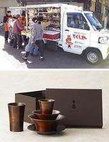 [上]生鮮品や日用品を積み込み、高齢者に販売するとくし丸の軽トラック=阿南市内[下]キネトスコープの食器セット「SHIZQ」