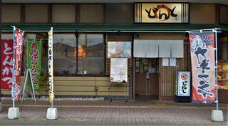 フジグラン北島の「和食 どんと」27日で閉店