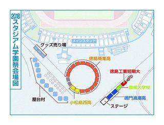 「スタジアム学園祭」 物販・ステージなど多彩な催し