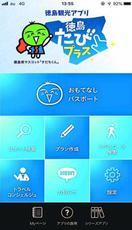 徳島県が観光スマホアプリ作成