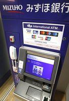 トラブルが起きた、みずほ銀行のATM=2月28日午後、東京都港区