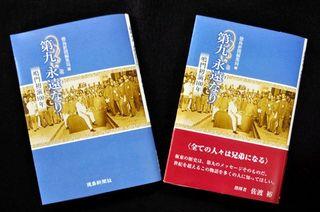本紙連載「第九永遠なり~鳴門初演100年」書籍化 12月20日発売