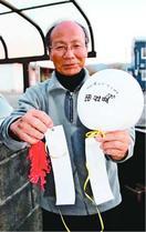「明けましておめでとう」韓国から風船の年賀状? 日…