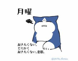 清水めりぃさんが描く「働く猫の1週間」月曜の様子