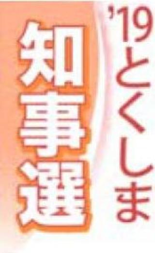 「結果責任と正直な政治」など五つの基本目標 岸本氏が徳島知事選公約発表