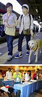 [上]盲導犬を引退したユメと歩く碓井さん(右)と現在の飼い主の柴山さん=JR徳島駅 [下]山橋さんらの冥福を祈って黙とうをささげる出席者=徳島市の阿波観光ホテル