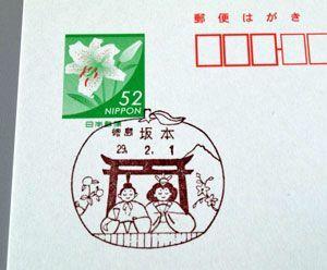 坂本郵便局の風景印を押したはがき