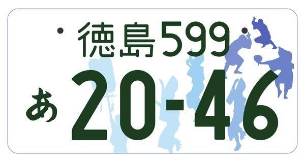 阿波踊りの図柄が入った自動車用ナンバープレート