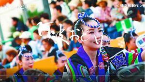 徳島市が制作した阿波踊りのPR動画