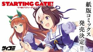 「STARTING GATE! ―ウマ娘プリティーダービー―」紙版コミックス発売決定
