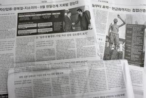 韓国人元徴用工の問題で日本企業の資産売却の動きを伝える4日付の韓国大手紙=ソウル(共同)