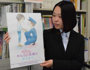 犯罪被害者への理解を呼び掛けるポスター=徳島大常三島キャンパス
