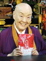 新刊「いのち」を手に笑顔を見せる瀬戸内さん=京都市の寂庵