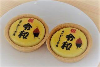 「令和」は甘い味!? 徳島・北島の洋菓子店がタルト