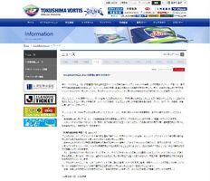 おわびを掲載した徳島ヴォルティスの公式サイト