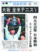 【号外】大坂 全米テニスV 四大大会単 日本勢初