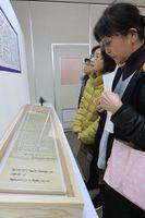特別公開された国重文の文書を見入る来場者=阿南市長生町の長生公民館