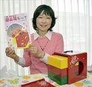 遊山箱を絵本で紹介 山崎さん(徳島市)が出版