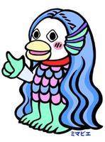 美馬市出身の漫画家・たなべみかさんが考案した「ミマビエ」