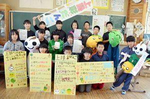 上勝町特産の素材を使った三色団子を考案した上勝小6年生=同校